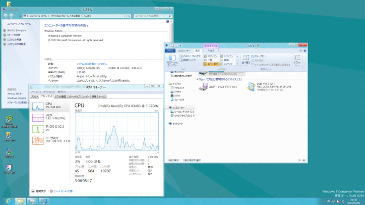 Windows 8 Consumer Preview デスクトップ