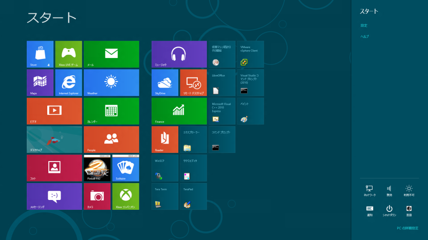 Windows 8 Consumer Preview スタート
