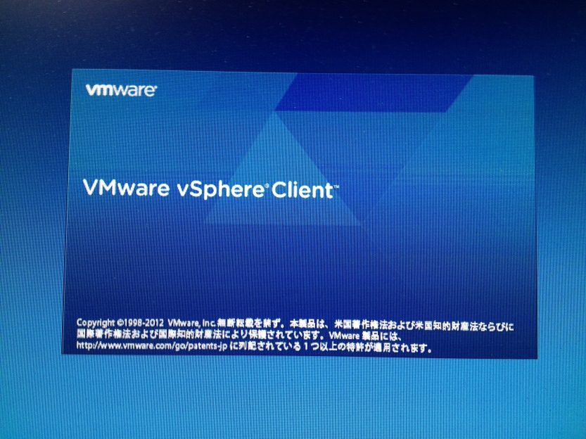 vSphere Client Install
