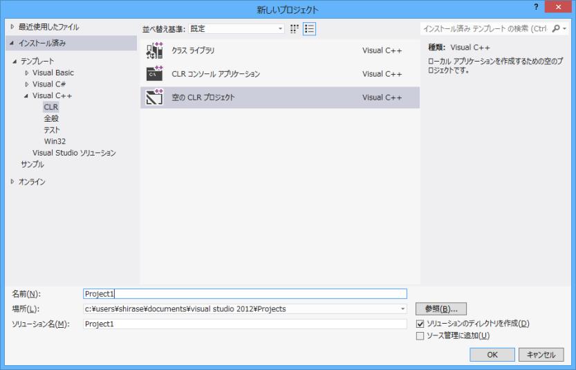 VS2012_C++CLR_03