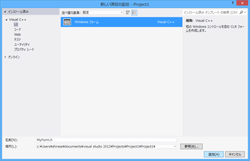 VS2012_C++CLR_06
