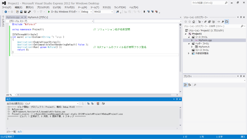 VS2012_C++CLR_10