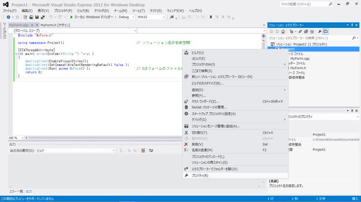 VS2012_C++CLR_12