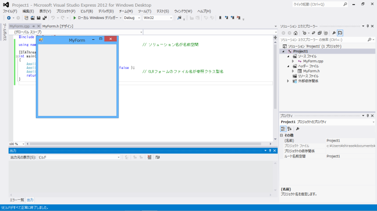 VS2012_C++CLR_16