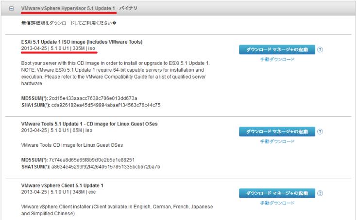 VMware vSphere Hypervisor 5.1 Update 1