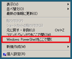 Windows PowerShellをここで開く