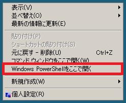 Windows PowerShellをここで開く