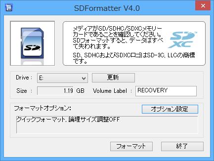SDFormatter V4.0で見た場合