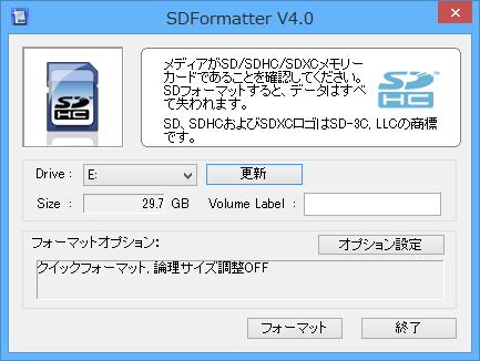 SDFormatterでサイズ確認