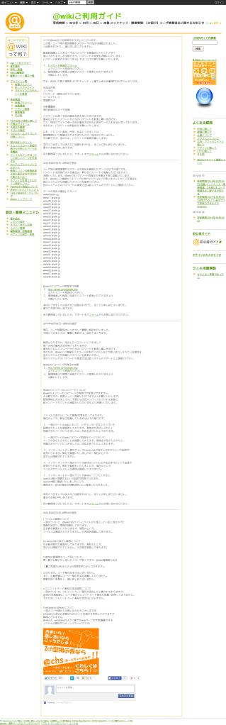 【お詫び】ユーザ情報流出に関するお知らせ(3/10 20:00追記有り) - @wikiより