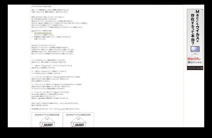 【お詫び】ユーザ情報流出に関するお知らせ(3/9 19:00追記有り) - @wikiより