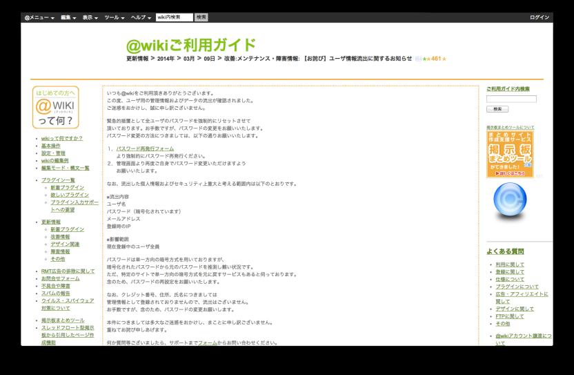【お詫び】ユーザ情報流出に関するお知らせ - @wikiより