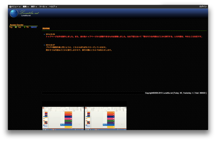 Lunatilia.net - 2014年3月9日 16:35時点