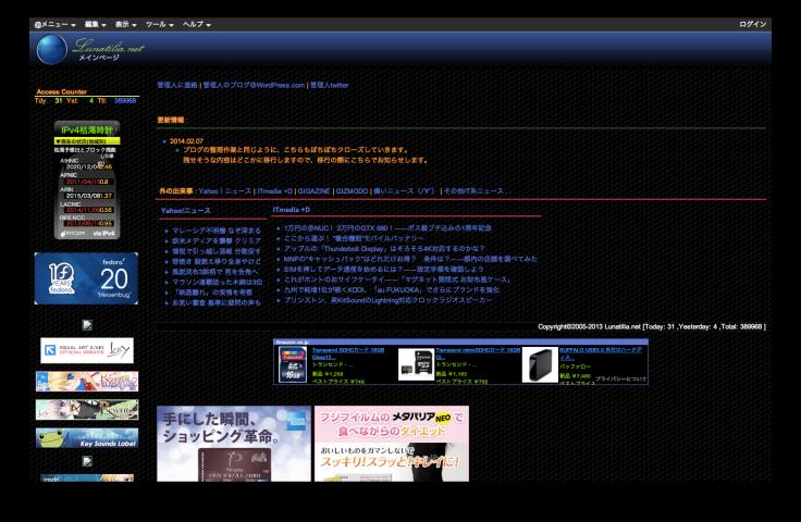 Lunatilia.net - 2014年3月9日時点
