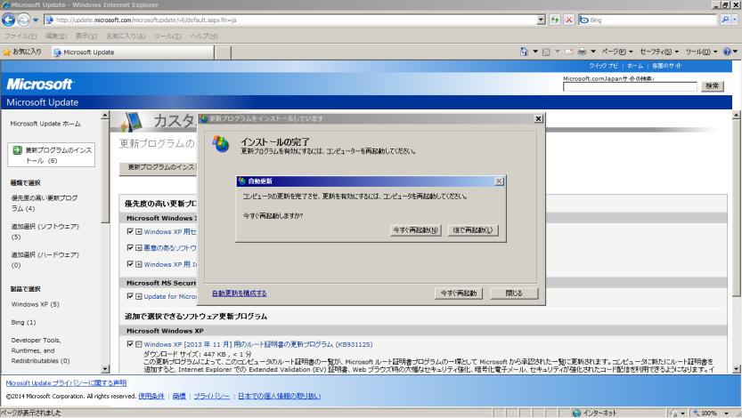 Windows XP最終アップデート