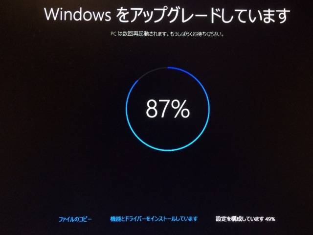 Windows Updateでは87%でフリーズ