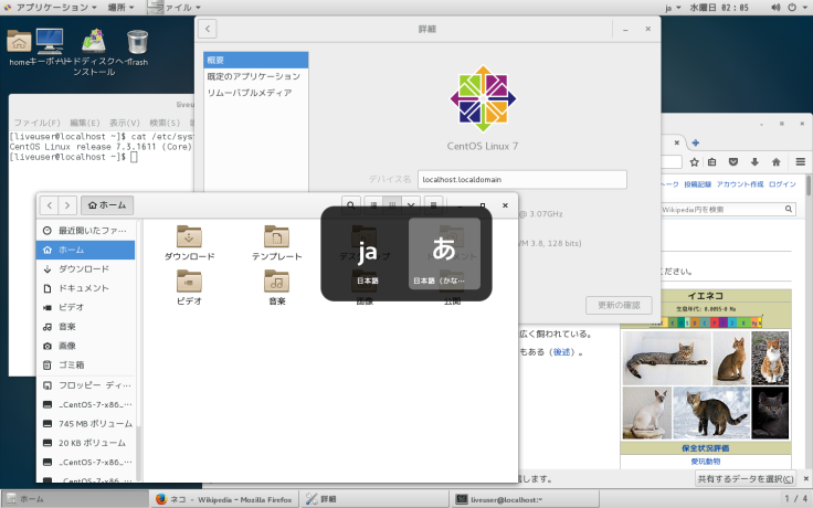 CentOS 7 1611 LiveMedia Minimal Desktop 日本語環境