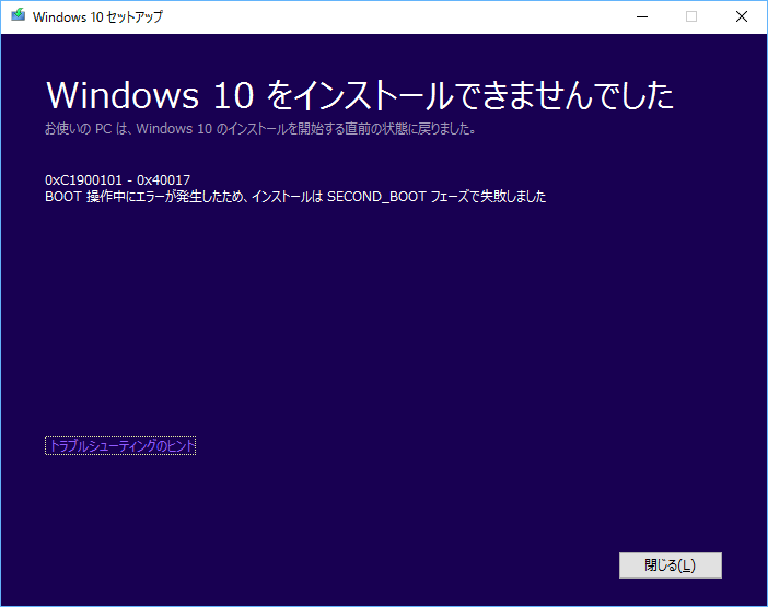 0xC1900101-0x40017 SECOND_BOOT Phase Failed