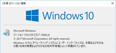 Windows 10 Version 1703