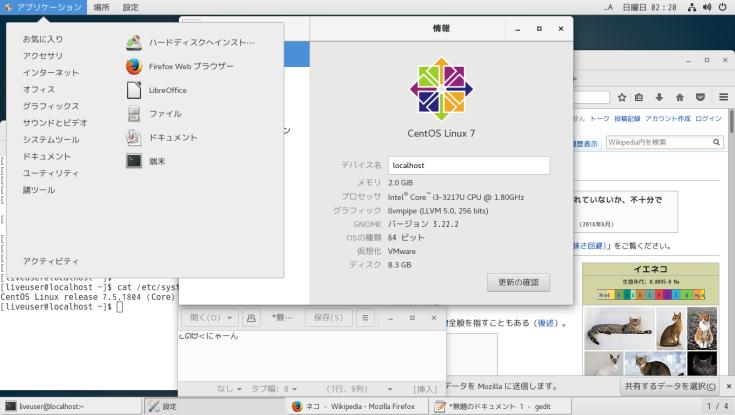 CentOS 7 LiveMedia Minimal Desktop 日本語環境